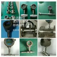 广东涡轮流量计生产厂家 智能液体涡轮流量计