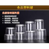 四川塑料食品蜜饯罐定做抗压防摔日用品罐