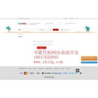 taobao代购系统,做taobao代购