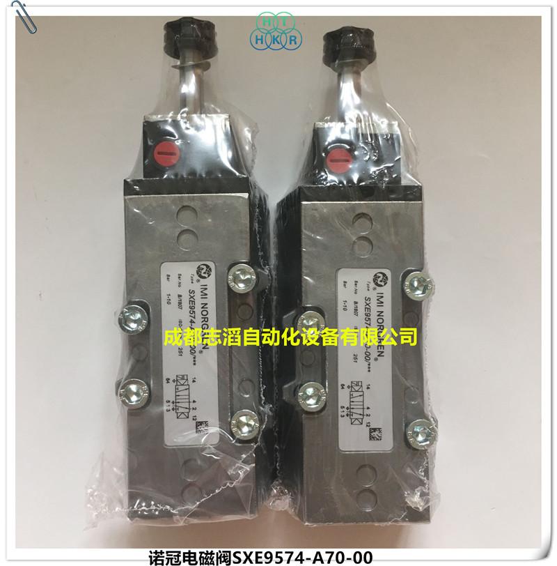 SXE9574-A70-00现货诺冠电磁阀