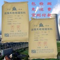 高强无收缩灌浆料 厂家直销 货到付款 包抽检免运费连云港