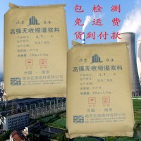 淮安高强无收缩灌浆料 南京巨廉 包抽检 免运费