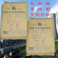 滁州高强无收缩灌浆料 南京巨廉 品质保证