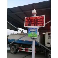贵阳市环境空气质量指数监测系统 智能在线式空气监测