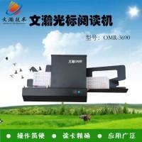 扫描仪阅读机型号 互联网阅卷机规格