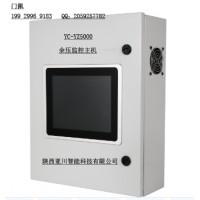 TY-A-00 余压监控主机生产销售一体化