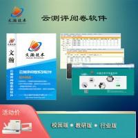 武侯区联考阅卷系统  智能评卷软件分类