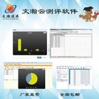 学校智能阅卷软件 左云县计算机网上阅卷系统