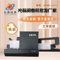 阅卷机扫描机品牌  工农区答题卡改卷机调试