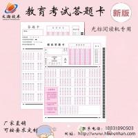 专业答题卡价格查询   龙口市考试用答题卡定制