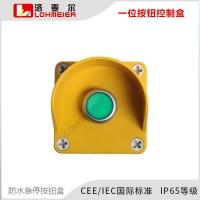 一位按钮开关控制盒塑料手持启动自复钮防水盒