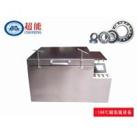 轴承深冷装配设备超能零下196度超低温设备