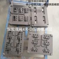 东莞 模具表面处理/模具表面涂层 /耐磨TD涂层/HKS-G