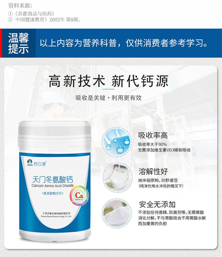 钙立速婴幼儿童天门冬氨酸钙孕妇纳米螯合钙膳食营养补充剂