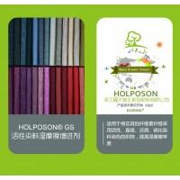 浙江福尔普生活性染料湿摩擦增进剂纺织助剂厂家直销