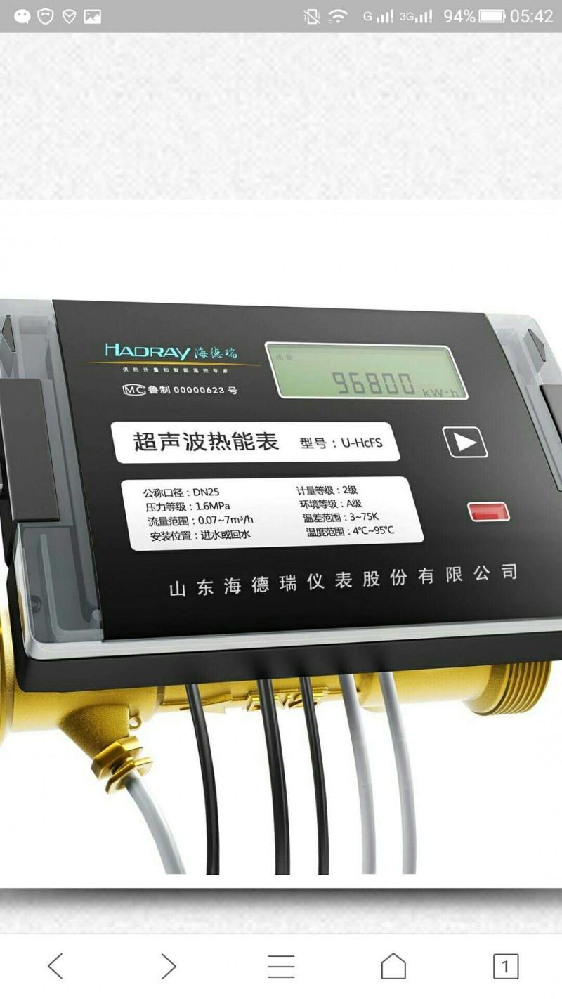 热量表是怎样选用和安装维护的