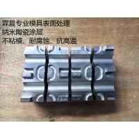 供应深圳福田橡胶模具QPQ涂层 堪比传统脱模剂更加好用