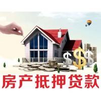 成都住房抵押贷款,成都房屋抵押贷款当天下款