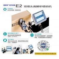 外包装打码喷码机-捷英特全自动喷码机