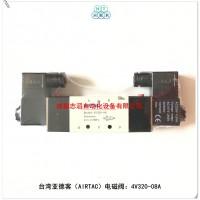 4V32008A亚德客双电控电磁阀AIRTAC
