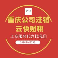 重庆云快企业管理有限公司