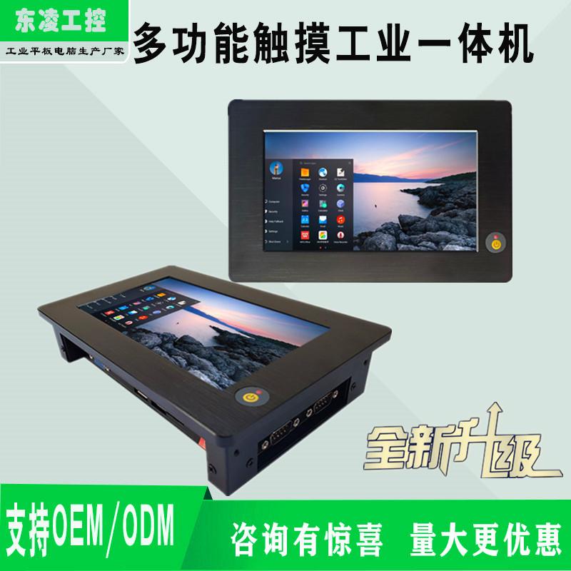 x86架构电容屏触摸7寸工业平板电脑win7