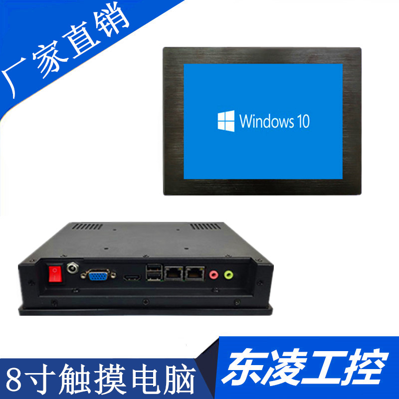东凌工控8寸工业平板电脑产品尺寸
