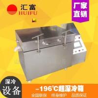 热处理深冷设备 汇富热处理专用深冷箱