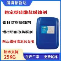 稳定型硅酸盐缓蚀剂硅酸盐稳定剂铝材缓蚀剂,铝材防白毛防缓蚀