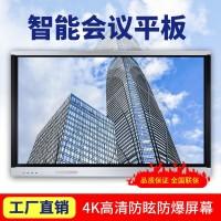 深圳蓝光数芯55寸会议平板 会议一体机 一体机厂家直销