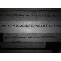 A514GrF丨A514GrQ舞钢WYJ302-2011标准