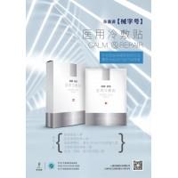 广东利盈医药科技公司化妆品洗护产品贴牌加工
