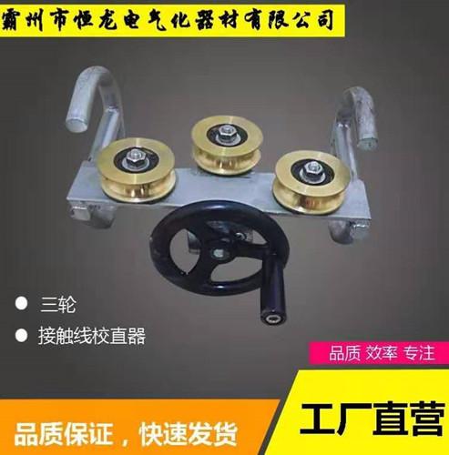 校直器 接触网校直器 电车线校直器 三轮校直器