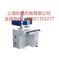 MJ-CO2-20W激光打标机,打印速度快使用范围广