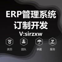 ERP管理系统开发 ERP管理程序开发