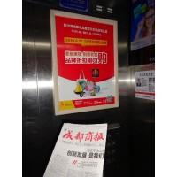 成都楼宇电梯框架广告发布服务