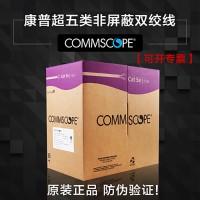 康普超5类非屏蔽网线百兆高速超五类双绞线CS2