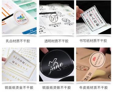 随州不干胶印刷不干胶标签印刷贴纸条形码不干胶定制
