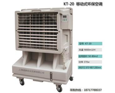 道赫KT-20蒸发式冷风扇9000风量降温移动环保空调