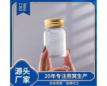 广东即食燕窝加工厂OEM贴牌定制—专注燕窝代工生产