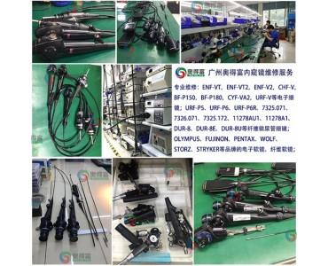 广州奥得富医疗提供纤维胆道镜维修/电子胆道镜维修/内窥镜维修