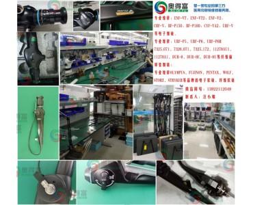 广州奥得富医疗提供纤维输尿管镜维修/电子输尿管镜维修