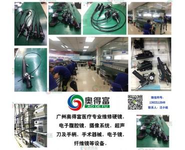 广州奥得富医疗提供纤维插管镜维修/电子腹腔镜维修/内窥镜维修
