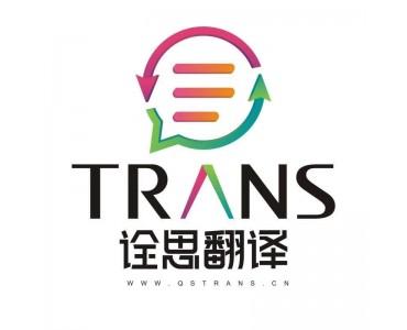 陕西诠思翻译服务有限公司