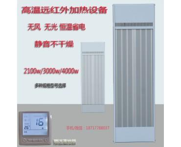 上海道赫2100w远红外高温辐射板SRJF-10取暖器