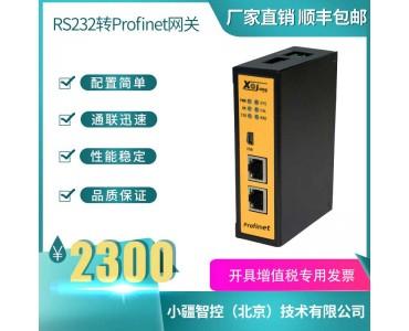 小疆智控RS232转PROFINET网关