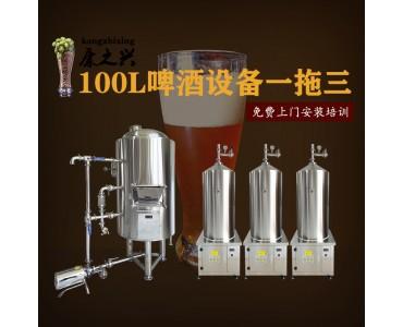 永城康之兴科研/定制/销售/一体化 啤酒设备 啤酒酿造机