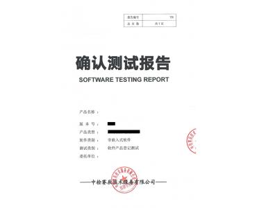 衡阳软件产品测试报告办理